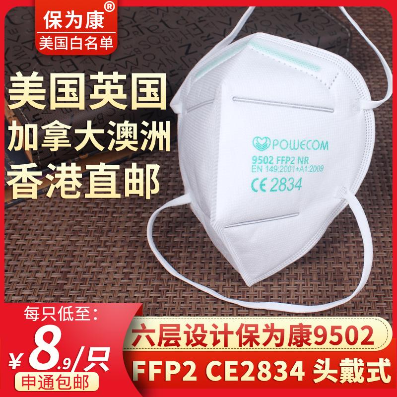 保为康powecom9502 ffp2 NR口罩欧标en149标准头戴式囗kn95罩mask
