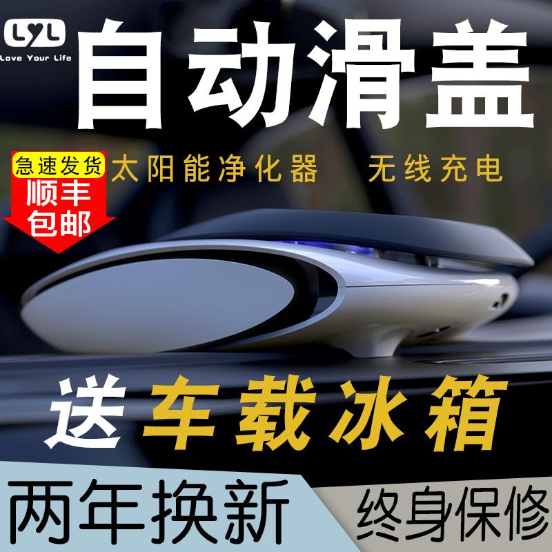 [腾发科技2部车用氧吧,空气净化器]LYL车载空气净化器全烟味智能负离子月销量1件仅售194.04元