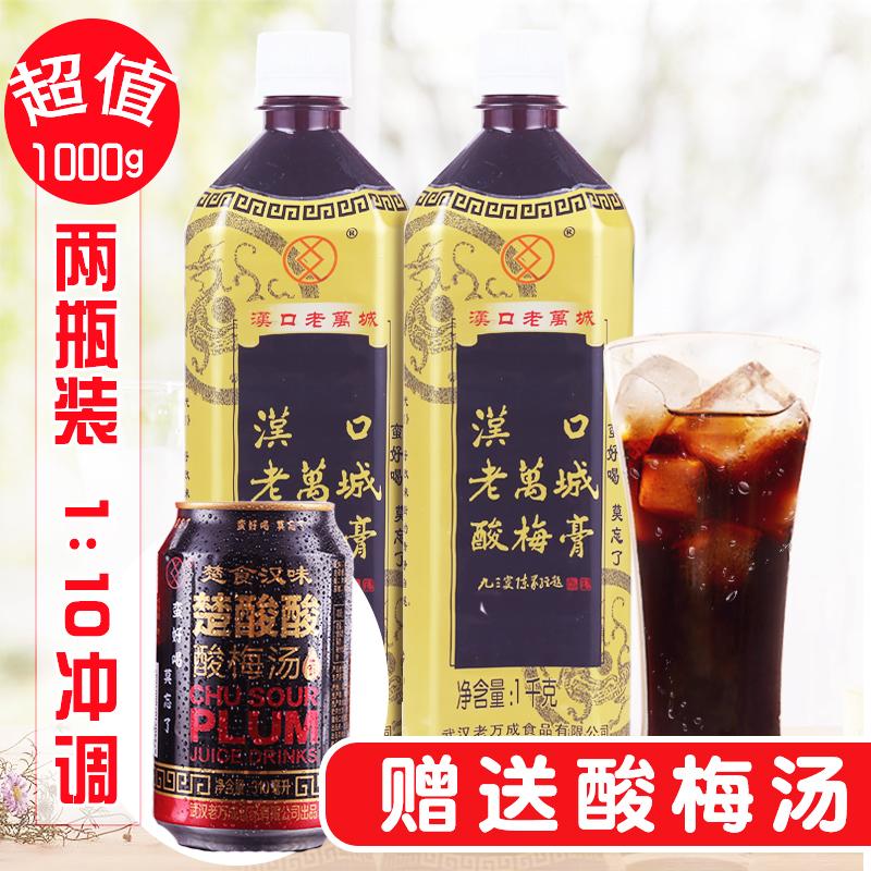 2瓶装 武汉汉口老万城酸梅膏浓缩酸梅汤酸梅汁夏天冲饮饮料 包邮