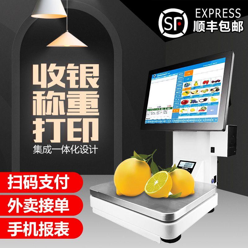 新士代触摸屏收银秤一体机水果超市菜场麻辣香锅冒菜熟食店电脑一体秤