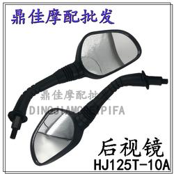 适用豪爵宇钻后视镜踏板摩托车HJ125T-10A/10C反光镜倒车观光镜