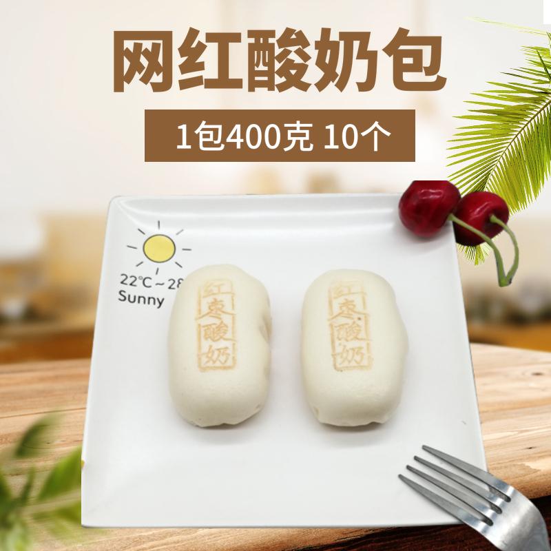 新品红枣酸奶包子面食酒店咖啡西餐厅甜点心速冻食材快速早餐10个