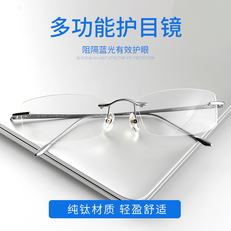 Pure titanium nearsighted glasses frame mens and womens ultra light rimless glasses