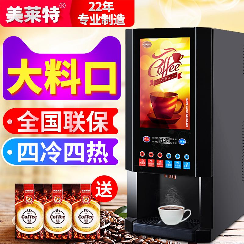 Прекрасный райт H-33SC-H бизнес автоматический скорость растворить кофе машинально многофункциональный напитки машинально горячая и холодная молочный чай машина