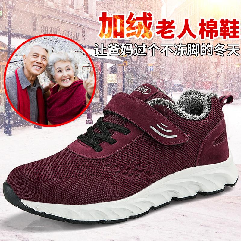 Спортивной обуви женский осенний зима старики обувной женщина скольжение мягкое дно в пожилых человек здоровый обувь с дополнительным слоем пуха сохраняющий тепло мокасины мама обувной