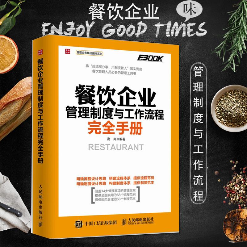 正版现货 餐饮企业管理制度与工作流程完全手册 酒店餐馆餐厅经营管理食品安全进货采购餐饮服务礼仪绩效考核书籍