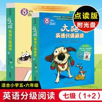 点读版 大猫英语分级阅读七级1+2 全2册 读物+指导附光盘 小学五六年级阅读英语课外读物书籍 英文绘本故事英语启蒙书