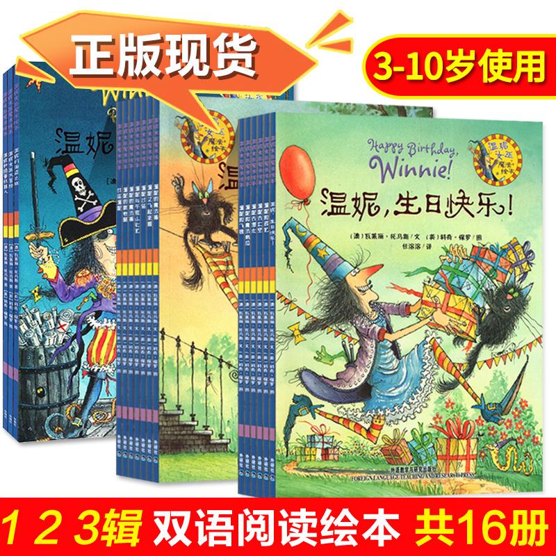 【领券优惠】温妮女巫魔法绘本16册第1-3辑 中英双语英汉对照 温妮女巫魔法绘本 中英绘本故事学习书籍3-6-9岁亲子阅读儿童绘