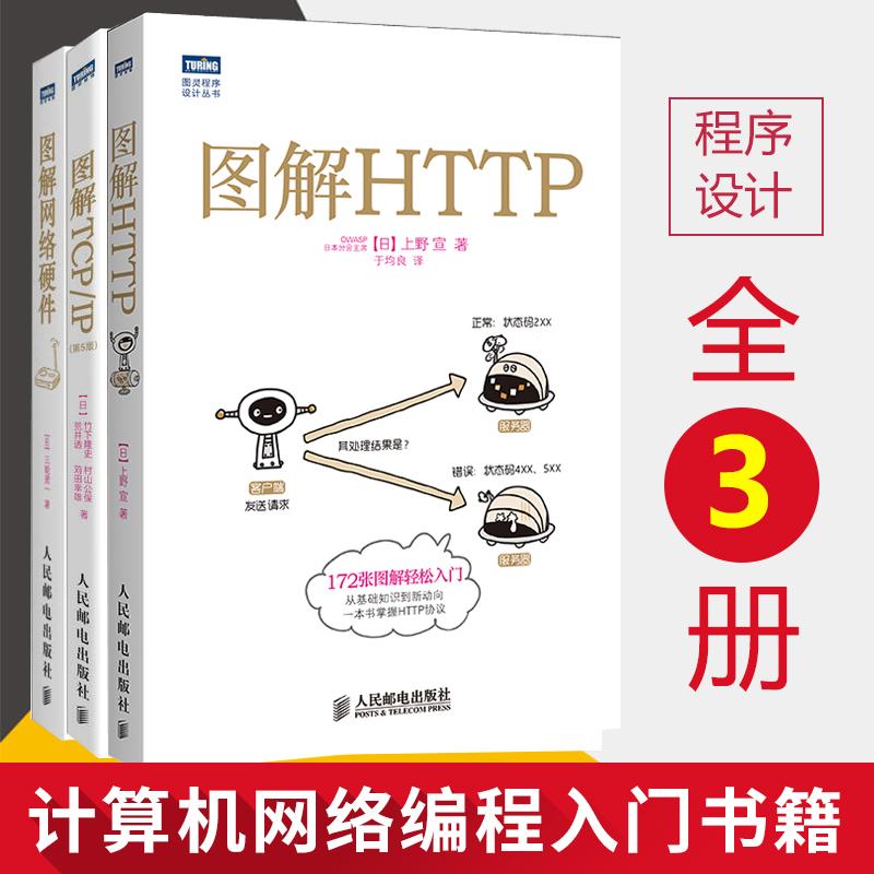 3本套:图解HTTP+图解TCP/IP第5版+图解网络硬件 计算机网络编程入门书籍 程序设计开发教程