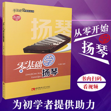 Zero Basic Music Yangqin Liu Na Easy Introduction to Yangqin Basic Music Course Yangqin Music Score Zero Basic Self-taught Textbook Series of Zero Basic Music by Southwest Normal University Press