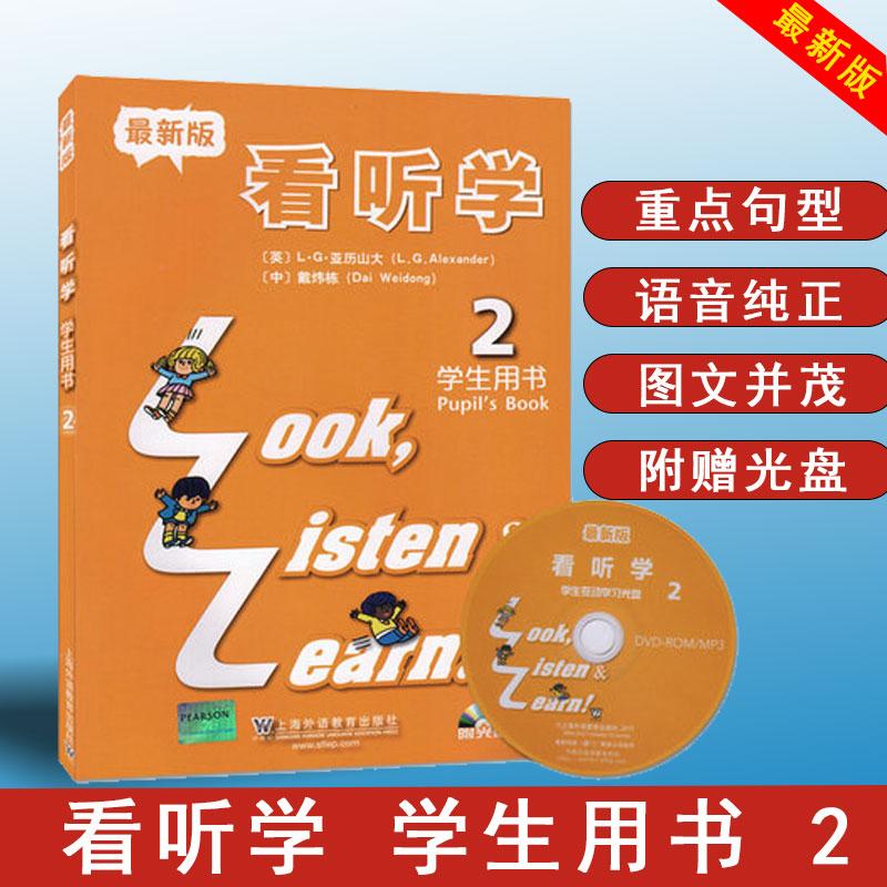 看听学 新版 看听学2 学生用书 第二册  附光盘 上海外语教育出版社 少儿英语儿童英语课外学习培训教材