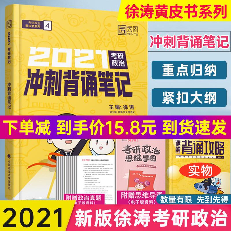 2021版徐涛冲刺背诵笔记