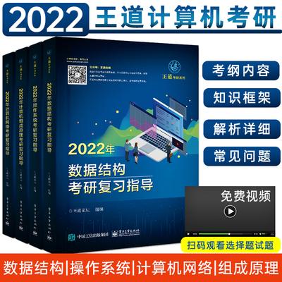 王道计算机考研教材系列全套四本2022数据结构组成原理操作系统网络复习指导考研408教材真题论坛机试指南计算机专业辅导 可搭天勤
