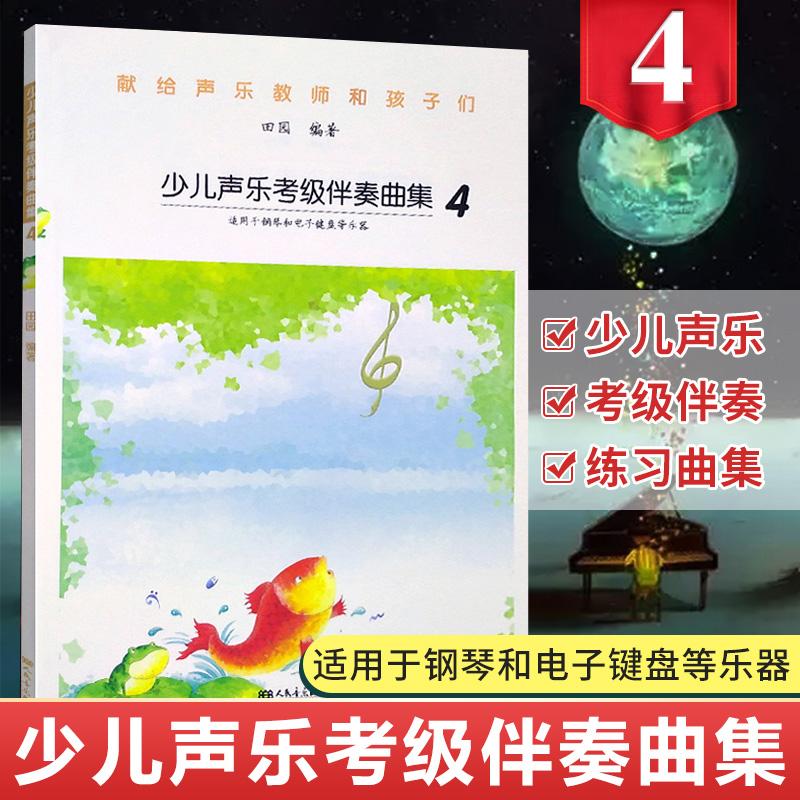 少儿声乐考级伴奏曲集4 献给声乐教师和孩子们 人民音乐出版社 声乐考级教材书 儿童声乐培训初级基础教程 儿童声乐教师用书
