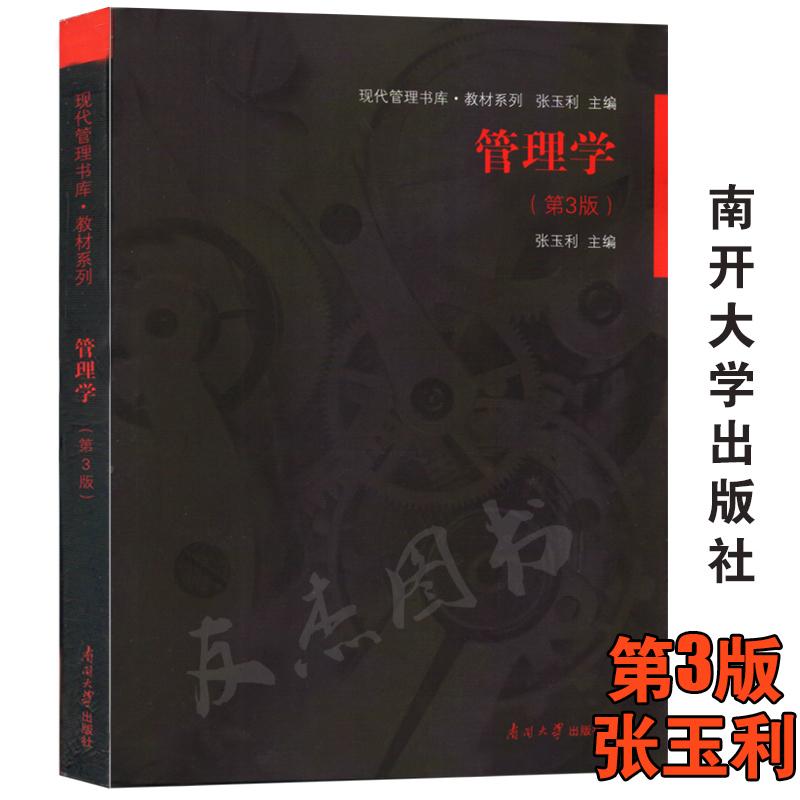 新版 管理学 第三3版 张玉利 主编 南开大学出版社 现代管理书库 教材系列 9787310043545