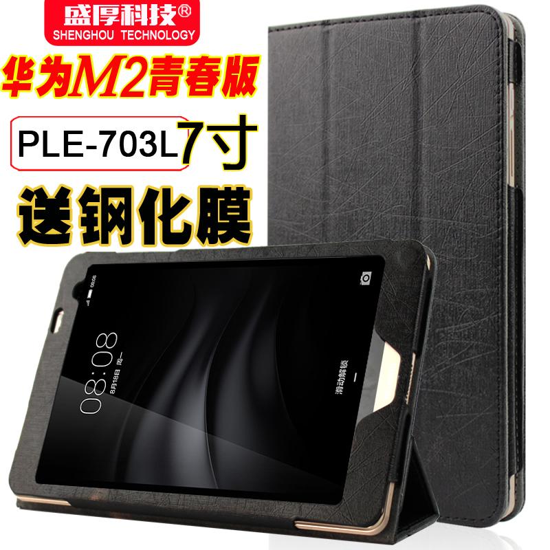 華為攬閱M2青春版7英寸平板電腦保護套PLE~703L通話平板全包皮套