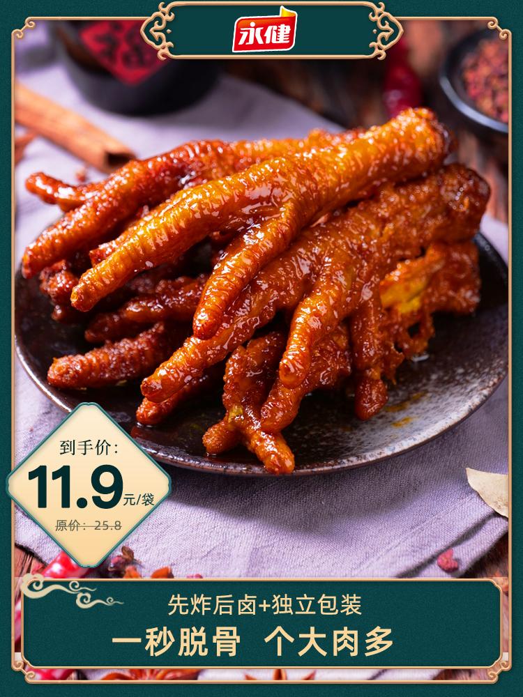 永健虎皮凤爪160g*3网红大鸡爪香辣卤味熟食鸡肉休闲零食开袋即食