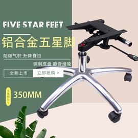 350宽边加厚高承重大班椅脚架办公椅配件五星脚五爪金属转椅底脚图片
