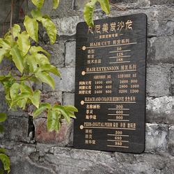 美甲理发店美发店价目表定制木质价格表展示牌挂墙木牌子雕刻定做