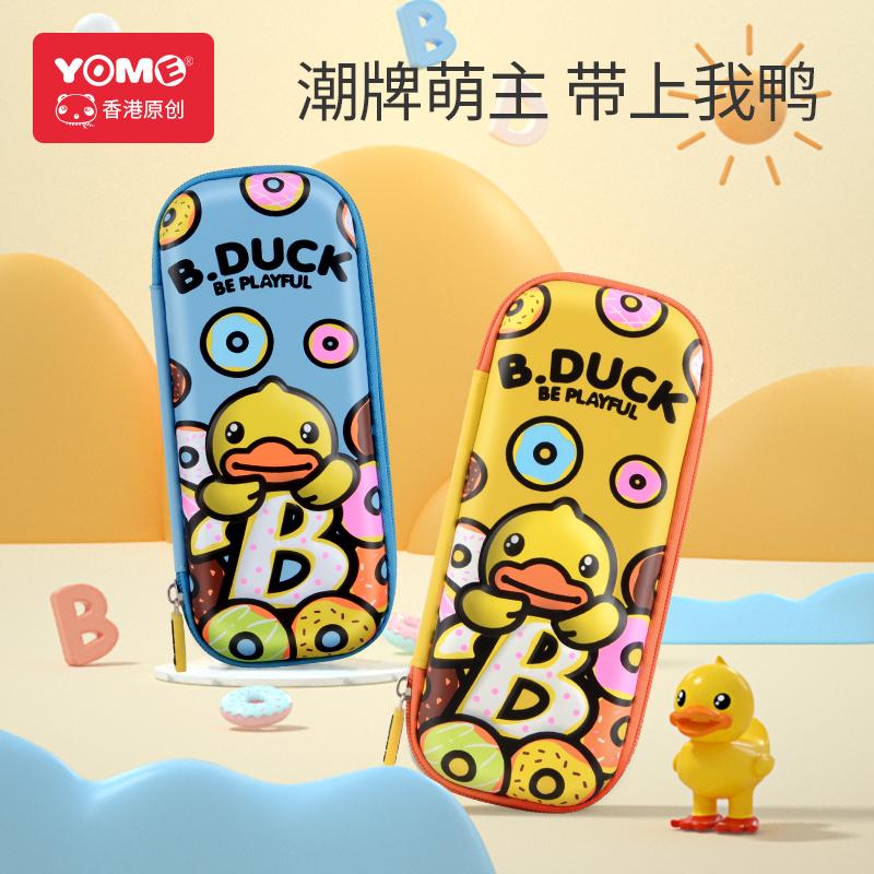 yome联名B.DUCK小学生笔袋儿童铅笔盒笔盒男女生文具盒少女心笔盒