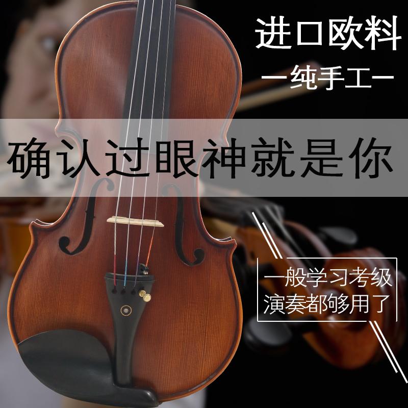 成人入门初学者大学生儿童纯小提琴