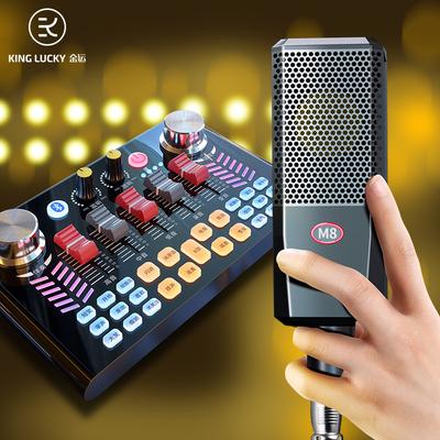 直播专用话筒声卡设备全套手机电脑网红唱歌神器变声器主播v8户外k歌录音通用一体套装专业级电容麦克风话筒