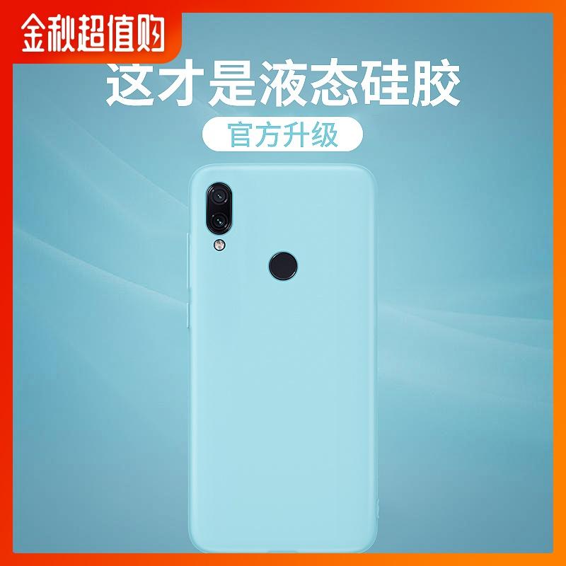 红米note7pro手机壳小米note7液态硅胶保护套por全包防摔redmi 券后9.90元