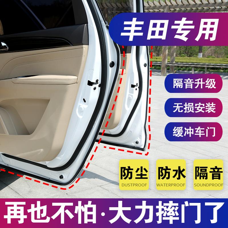 豐田花冠威馳凱美瑞RAV4皇冠卡羅拉銳志雷凌汽車門密封條隔音改裝
