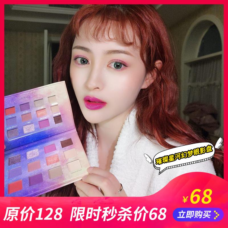 美妆小店梦幻星空璀璨眼影盘(非品牌)