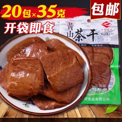 安徽黄山特产五城茶干豆腐干炒菜凉拌35克×20包麻辣五香豆干零食