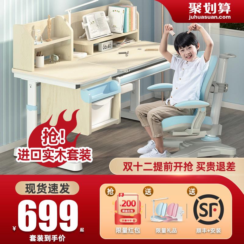 美嘉思儿童学习桌 小学生书桌 实木家用写字桌椅套装课桌椅可升降