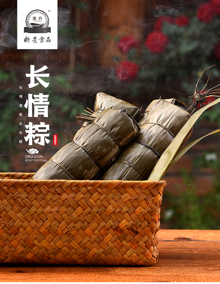 Suichang changzong farmhouse fresh meat zongzi egg yolk filling zongzi red bean and jujube zongzi