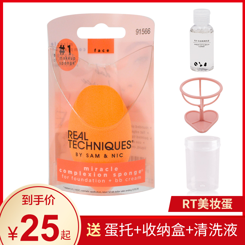 RT beauty egg genuine anti counterfeiting make-up water drop Weiya make-up sponge dry wet dual use not to eat powder puff Li Jiaqi push