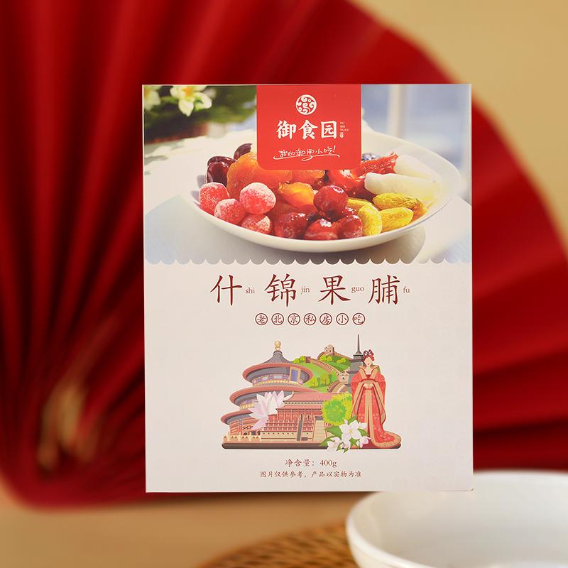 御食园果脯400g礼盒装老北京特产小吃水果干蜜旅游饯送礼佳品