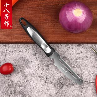 十八子作削皮刀刮皮刀水果蔬菜削皮器剥皮刀刨子土豆水果刀鸡骨剪