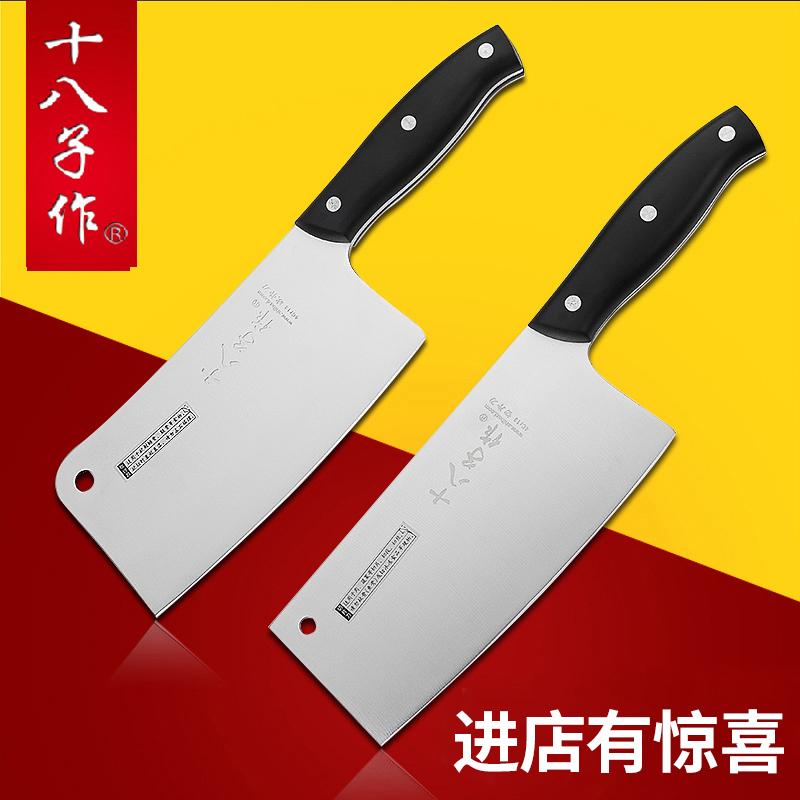 十八子作菜刀套裝 廚房套刀廚刀切片刀砍骨刀 不鏽鋼刀具套裝