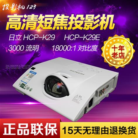 日立hcp-k29e / k29短焦高清投影机(用1元券)
