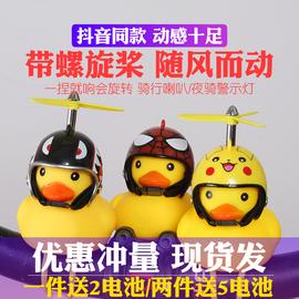 破风鸭公路自行车铃铛抖音小鸭子黄鸭头盔儿童骑行带安全帽喇叭灯