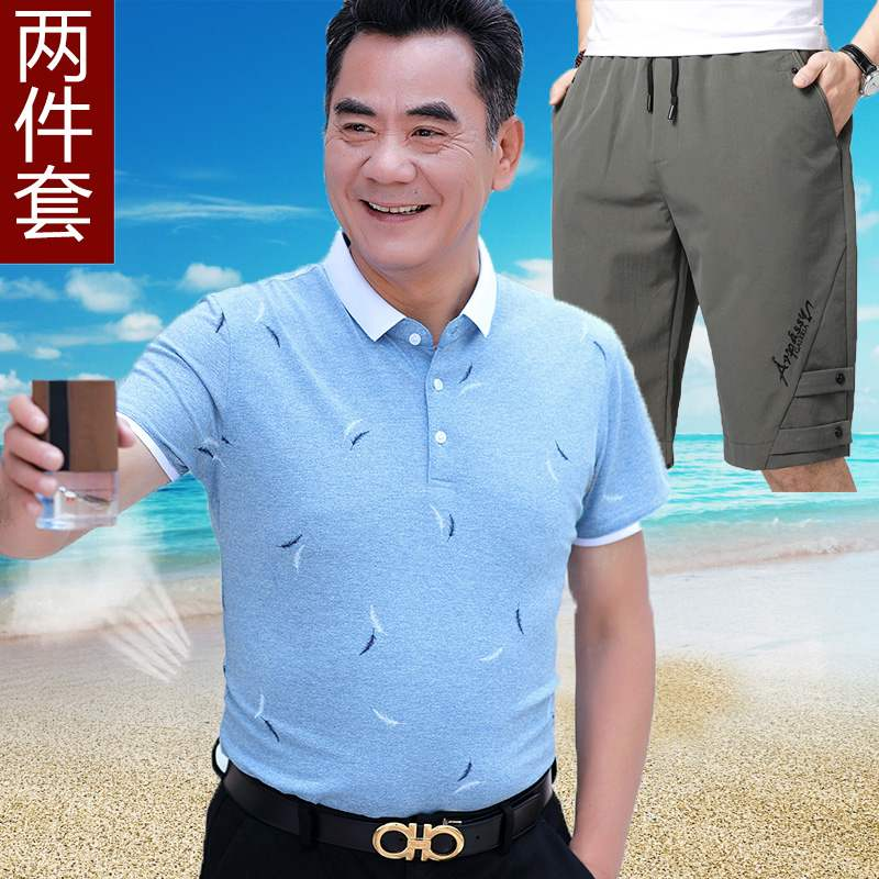 Shanghai Beijing dad summer two piece suit fashion young cotton T-shirt middle aged and old people summer large mens wear width