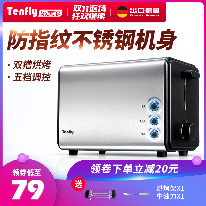 Tenfly THT-8011 烤面包机多士炉2片多功能迷你早餐机吐司机家用