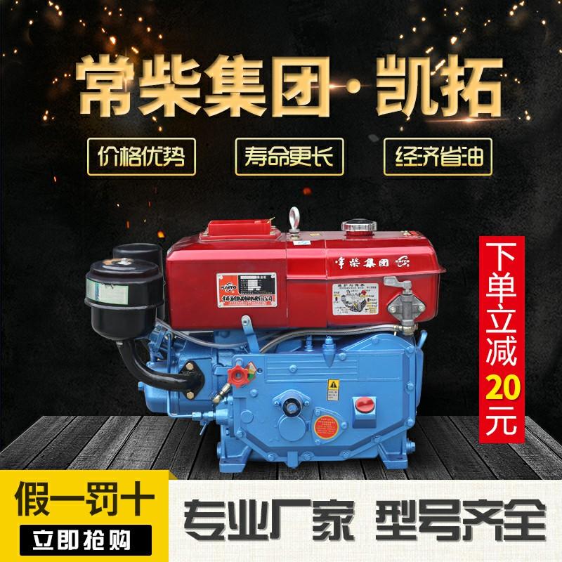 Changchai Kaituo R180R175 один Цилиндровый малый дизельный двигатель 6 лошадиных сил 8 с водяным охлаждением морской двигатель с воздушным охлаждением