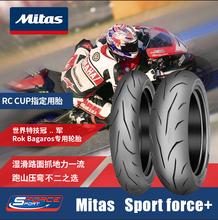 160 17寸耐磨防滑車胎 120 150 mitas摩托車輪胎真空胎半熱熔110