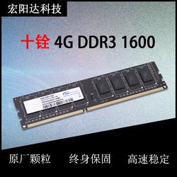 包邮 十铨/team 4g1600 ddr3台式机电脑内存条兼容8g内存