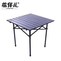 Brigade Companion Outdoor folding table portable stall table Barbecue table aluminum Beach table Camping table