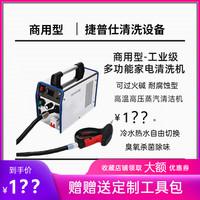 多功能家电清洗机设备一体机高温高压蒸汽清洁机洗空调油烟机消毒