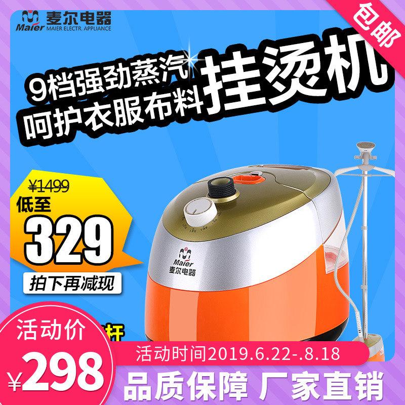 麦尔2000W强劲蒸汽挂烫机服装店家用立式电熨斗烫衣服YHD2000-W8