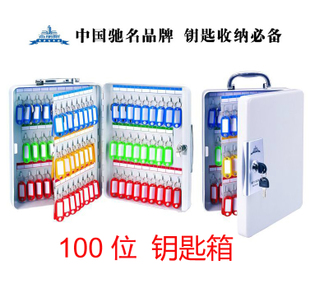 Jie Lisi 100 portable steel key box key cabinet key box to send 8604 portable key card