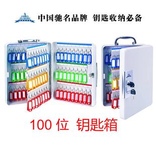 Цзе Лиси 100 портативный стали ключевым Коробка Клавиша кабинет, чтобы отправить 8604 портативный карточку-ключ