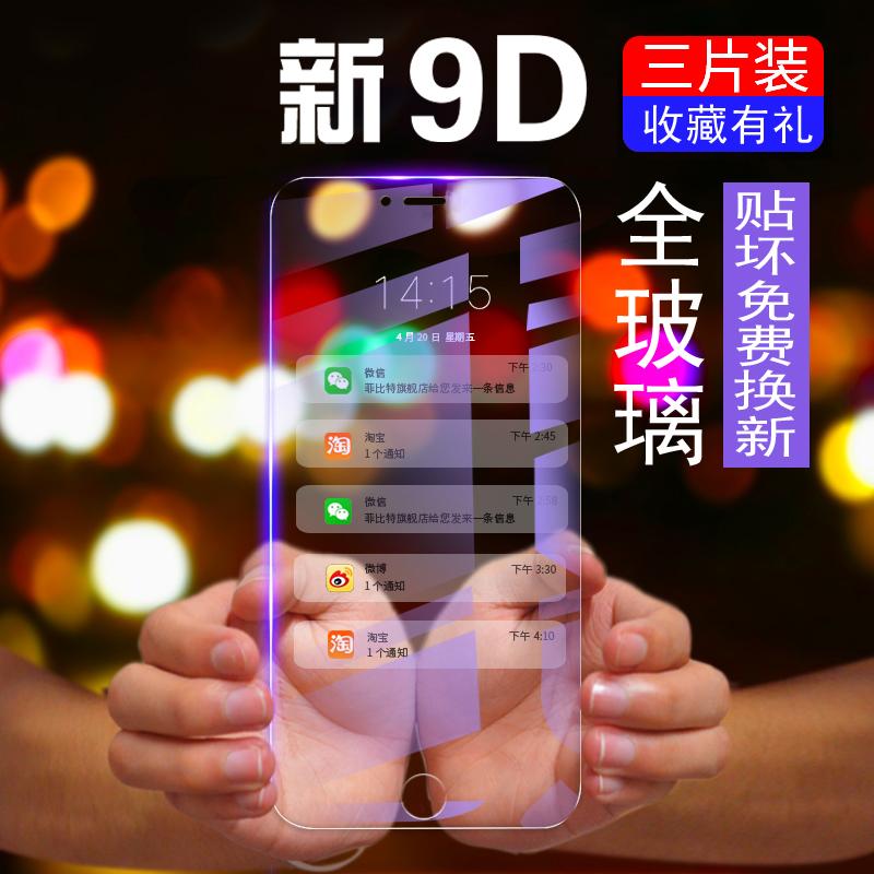 苹果6s钢化膜iphone6全屏plus手机i6六全包边SP蓝光mo刚化ip防指纹防摔P护眼玻璃模5.5屏保透明覆盖4.7保护膜