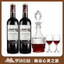 2罗莎庄园法国原瓶进口红酒克罗斯干红葡萄酒2瓶750ml